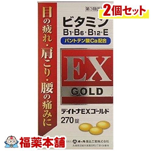 【第3類医薬品】デイトナEXゴールド(270錠×2個) [宅配便・送料無料] 「T60」