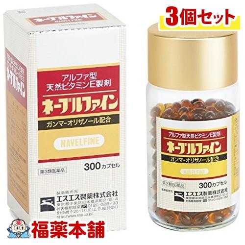 【第3類医薬品】ネーブル ファイン 300cap×3箱 [宅配便・送料無料]