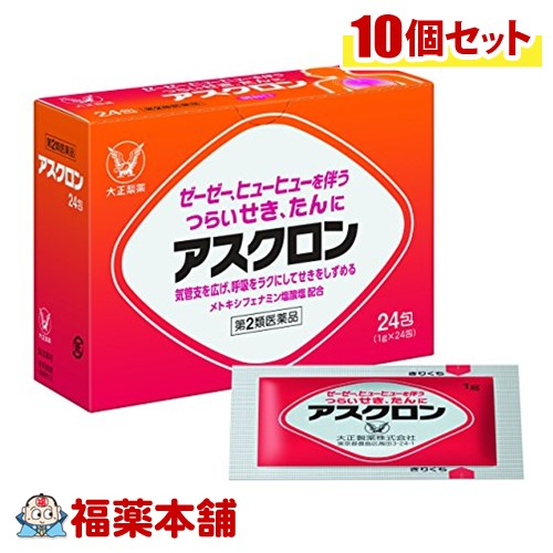 【第2類医薬品】アスクロン 24包×10箱 [宅配便・送料無料] 「T60」