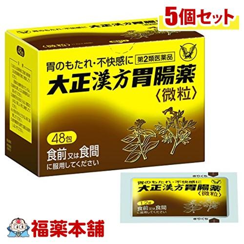 【第2類医薬品】大正漢方胃腸薬 48包×5箱[宅配便・送料無料] 「T60」