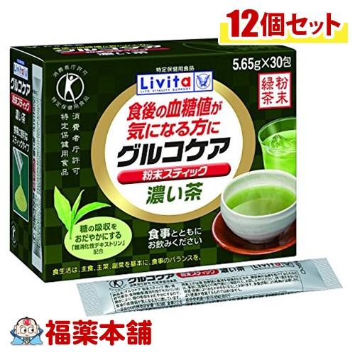 リビタ グルコケア 粉末スティック 濃い茶 30包×12箱 [特定保健用食品] [宅配便・送料無料]