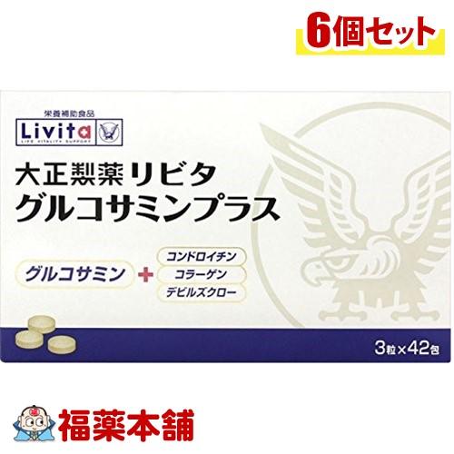 リビタ グルコサミンプラス (3粒×42包)×6箱 [宅配便・送料無料]