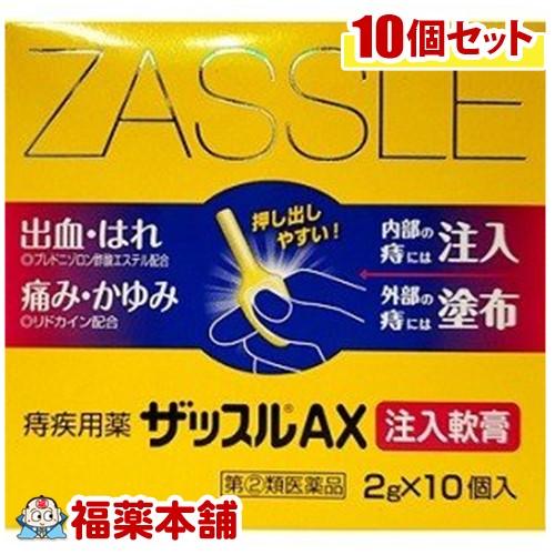 【第(2)類医薬品】ザッスルAX注入軟膏(2g×10個)×10箱[宅配便・送料無料] 「T60」