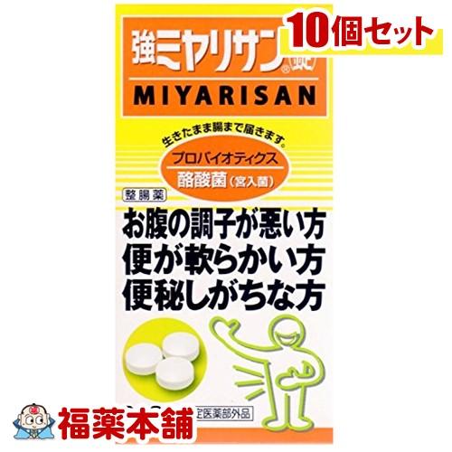 強ミヤリサン錠 330錠×10個[宅配便・送料無料]