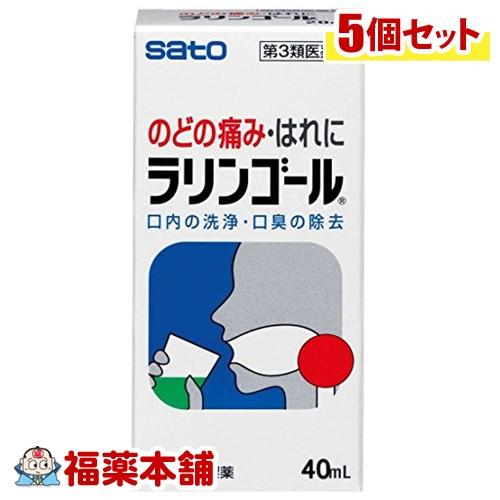 【第3類医薬品】ラリンゴールお買得セット(40ml×5本) [ゆうパケット・送料無料] 「YP30」