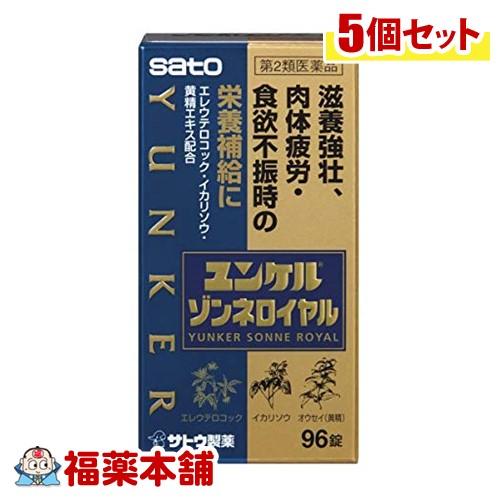 【第2類医薬品】ユンケルゾンネロイヤル 96錠×5個 [宅配便・送料無料]