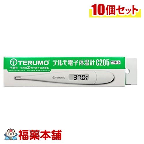テルモ電子体温計(C205P) [宅配便・送料無料] 「T60」