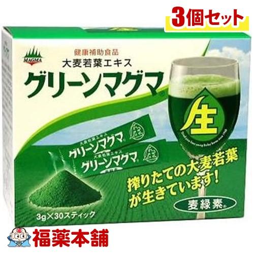 グリーンマグマ 生 (30包×3個)【麦緑素】 [宅配便・送料無料]