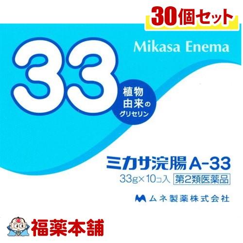 【第2類医薬品】ミカサ浣腸A-33 (33GX10個)×30箱[宅配便・送料無料]