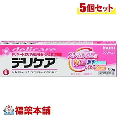 【第3類医薬品】デリケアクリーム 35g×5個 [宅配便・送料無料] 「T60」