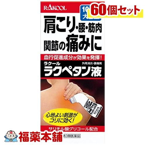 【第3類医薬品】ラクペタン液(大容量100ml)1ケース(60本) [宅配便・送料無料] 「T100」