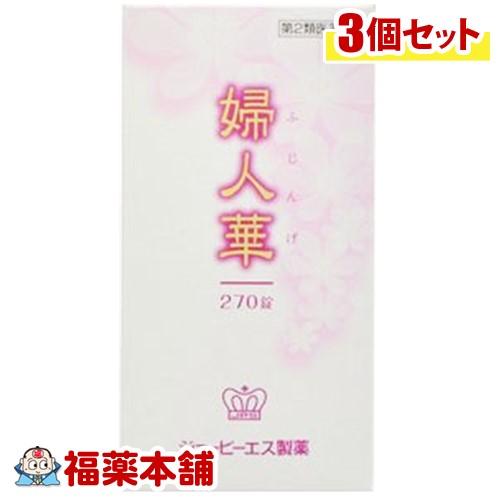 【第2類医薬品】JPS 婦人華 N  270錠×3個  [宅配便・送料無料]
