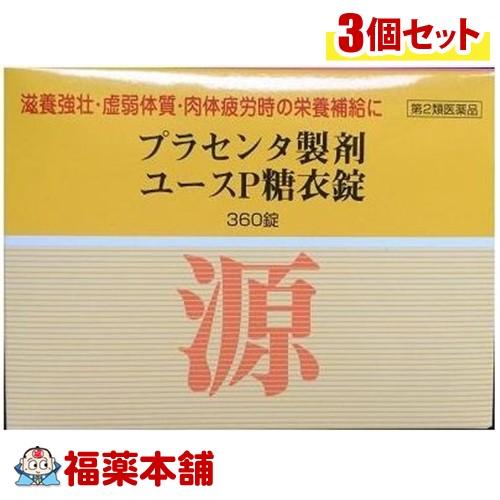 【第2類医薬品】プラセンタ製剤 源(ユースP糖衣錠)(360錠×3箱) [宅配便・送料無料] 「T60」