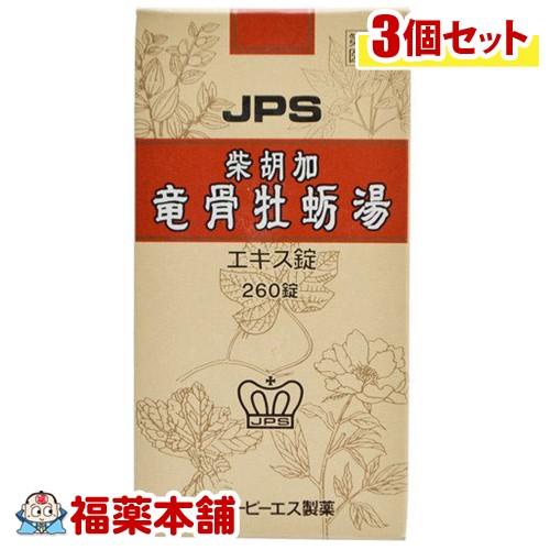 【第2類医薬品】JPS 柴胡加竜骨牡蠣湯エキス錠N 260錠×3個  [宅配便・送料無料]