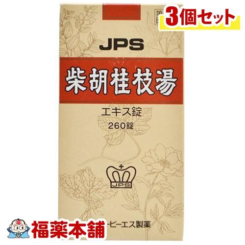 【第2類医薬品】JPS 柴胡桂枝湯エキス錠N 260錠×3個  [宅配便・送料無料]