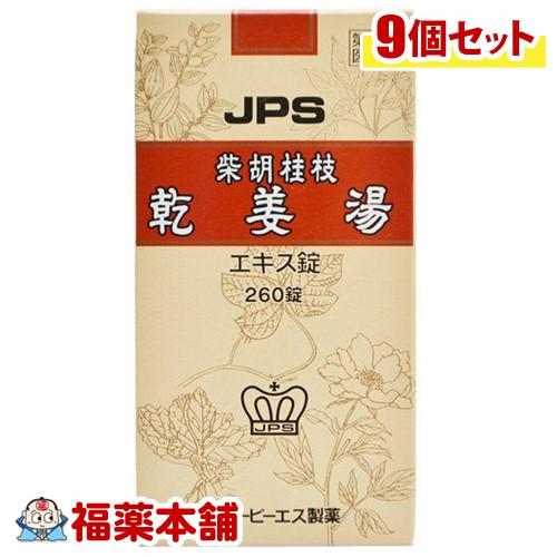 【第2類医薬品】JPS 柴胡桂枝乾姜湯エキス錠N 260錠×9個  [宅配便・送料無料]