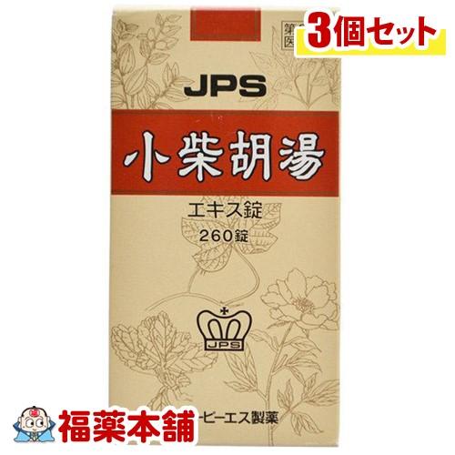 【第2類医薬品】JPS 小柴胡湯エキス錠N 260錠×3個  [宅配便・送料無料]