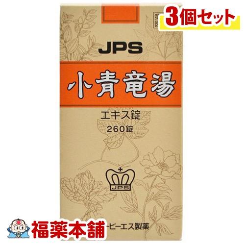 【第2類医薬品】JPS 小青竜湯エキス錠N 260錠×3個 [宅配便・送料無料] 「T60」
