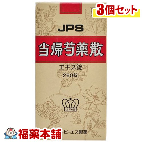 【第2類医薬品】JPS 当帰芍薬散エキス錠N 260錠×3個  [宅配便・送料無料]