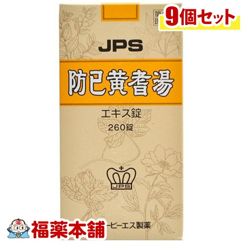 【第2類医薬品】JPS 防已黄耆湯エキス錠N 260錠×9個 [宅配便・送料無料] 「T80」