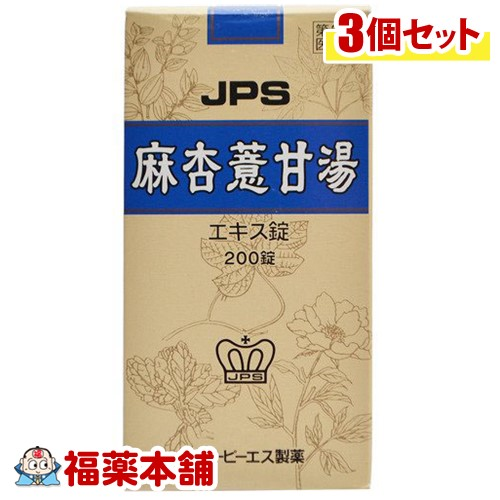 【第2類医薬品】JPS 麻杏よく甘湯エキス錠N 200錠×3個  [宅配便・送料無料]