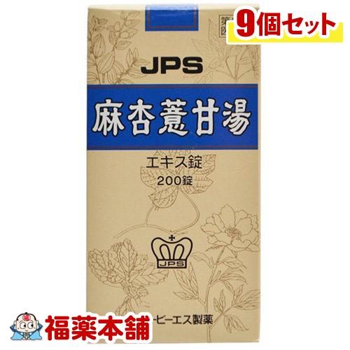 【第2類医薬品】JPS 麻杏よく甘湯エキス錠N 200錠×9個  [宅配便・送料無料]