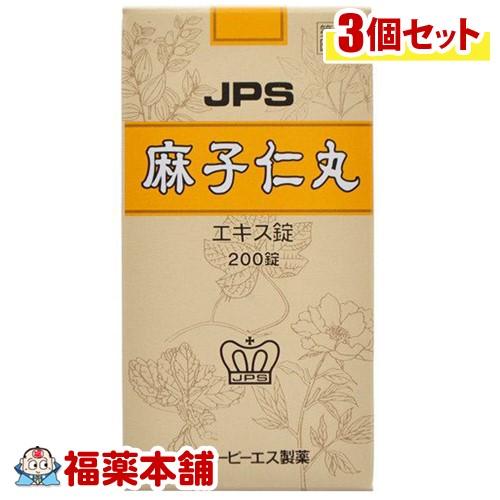 【第2類医薬品】JPS 麻子仁丸エキス錠N 200錠×3個  [宅配便・送料無料]