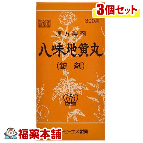 【第2類医薬品】JPS 八味地黄丸(原末) 300錠×3個  [宅配便・送料無料]