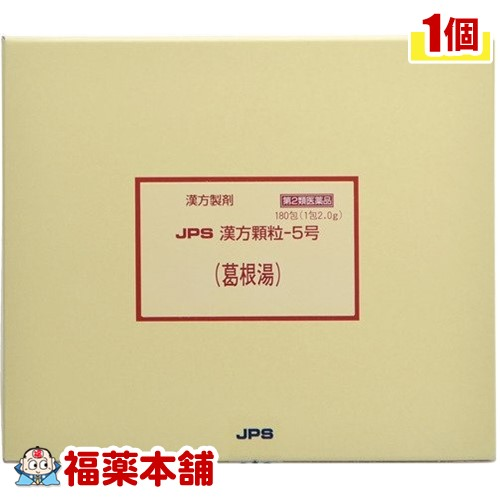 【第2類医薬品】JPS 葛根湯 [漢方顆粒-5号]  180包  [宅配便・送料無料]