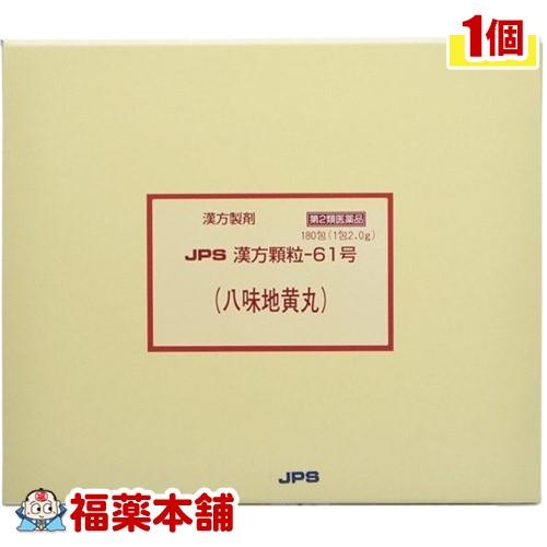 【第2類医薬品】JPS 八味地黄丸 [漢方顆粒-61号] 180包 [宅配便・送料無料] 「T60」