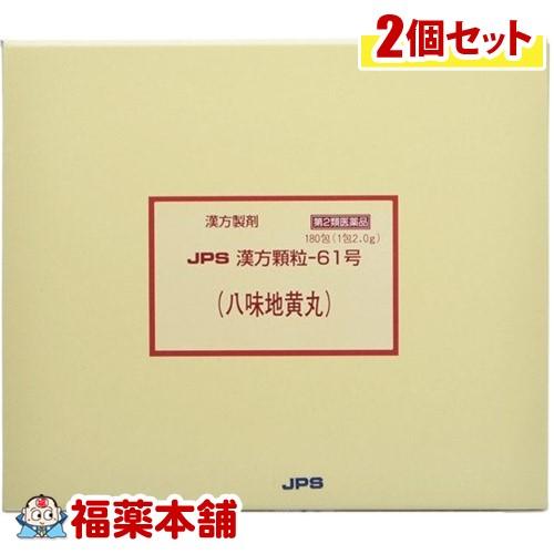 【第2類医薬品】JPS 八味地黄丸 [漢方顆粒-61号] 180包×2個  [宅配便・送料無料]