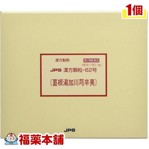 【第2類医薬品】JPS 葛根川きゅう辛夷 [漢方顆粒-62号] 180包  [宅配便・送料無料]