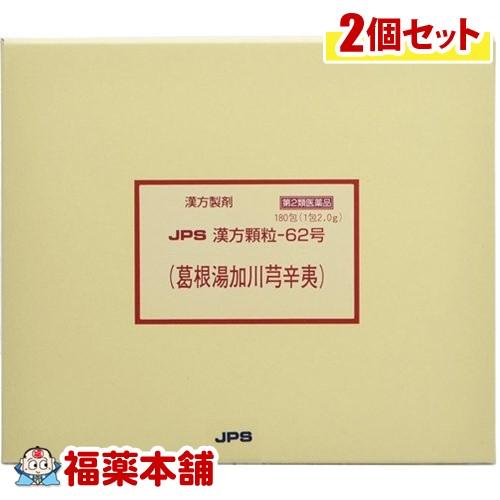 【第2類医薬品】JPS 葛根川きゅう辛夷 [漢方顆粒-62号] 180包×2個  [宅配便・送料無料]