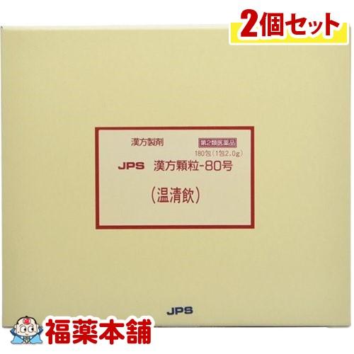 【第2類医薬品】JPS 温清飲 [漢方顆粒-80号 ] 180包×2個  [宅配便・送料無料]