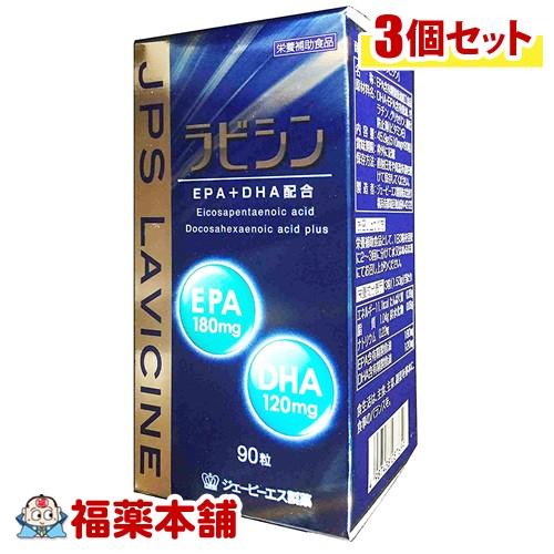 JPS ラビシン (EPA+DHA配合) 90粒×3箱「ω(オメガ)-3」[宅配便・送料無料] 「T60」