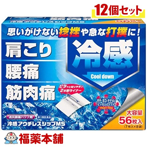 【第3類医薬品】アウチレスシップMS 冷感 1ケース(56枚×12箱) [宅配便・送料無料]