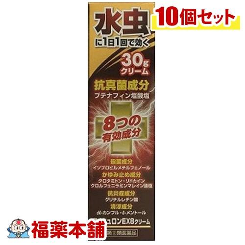 【第(2)類医薬品】マイキュロンEX8クリーム 30g×10個 [宅配便・送料無料] 「T60」