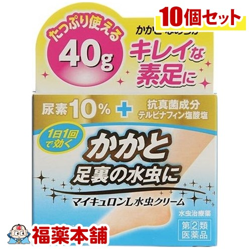 【第(2)類医薬品】☆新マイキュロンL水虫クリーム 40g×10個 [宅配便・送料無料] 「T60」