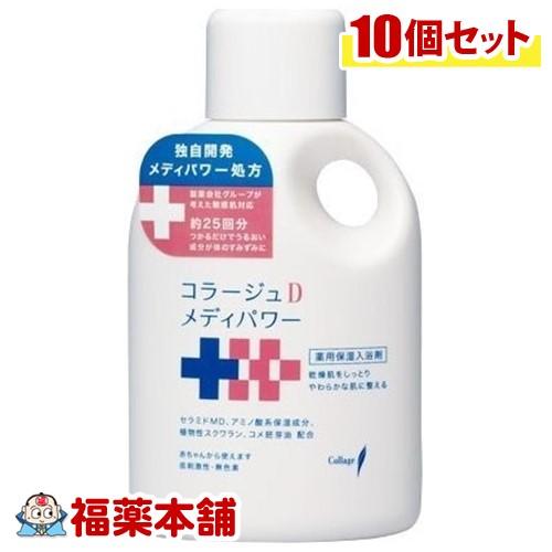 コラージュDメディパワー保湿入浴剤 1ケース(500ml×10本) [宅配便・送料無料] 「T100」
