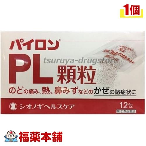 パイロンPL顆粒 12包 は ギフ_包装 ゆうパケット発送で全国どこでも送料無料 北海道 沖縄 離島含む 第 2 発熱 類医薬品 送料無料 のどの痛み 安全 鼻みず カゼの諸症状に YP30 ゆうパケット