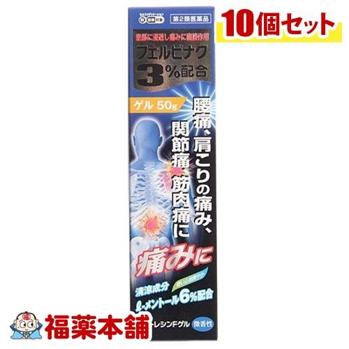 【第2類医薬品】☆ダルトレシンFゲル 50g×10個 [宅配便・送料無料] 「T60」