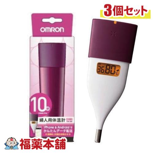 オムロン 婦人体温計(MC-652LC-PK)×3個 約10秒予測検温! 口中専用 基礎体温計 [宅配便・送料無料] 「T60」