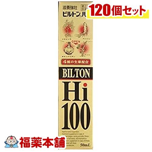 【第2類医薬品】ビルトン-ハイ 50ml×120本(1ケース) [宅配便・送料無料] 「T100」