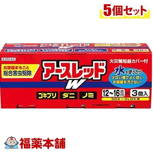【第2類医薬品】アースレッドW 12~16畳用 3コパック(1セット)×5個 [宅配便・送料無料] *