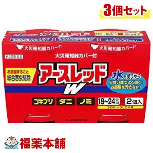 【第2類医薬品】アースレッドW 18~24畳用 2コパック(30gx2)×3個 [宅配便・送料無料] 「T60」