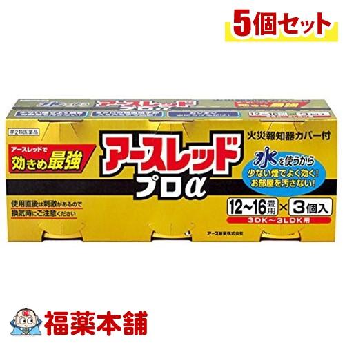 【第2類医薬品】アースレッド プロα 12~16畳用 3コパック(1セット)×5個 [宅配便・送料無料] *