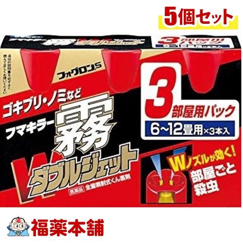 【第2類医薬品】フマキラー フォグロンS(100mLx3本入)×5個 [宅配便・送料無料] *