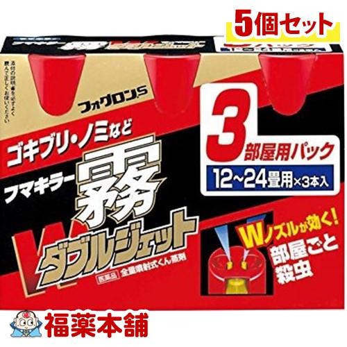【第2類医薬品】フマキラー フォグロンS(200mLx3本入)×5個 [宅配便・送料無料] *