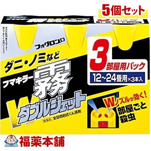 【第2類医薬品】フマキラー フォグロンD(200mlx3本入)×5個 [宅配便・送料無料] 「T80」