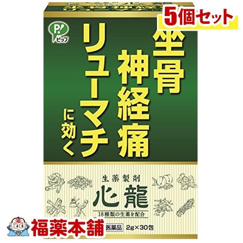 【第2類医薬品】ピップ 心龍(2gx30包)×5個 [宅配便・送料無料]